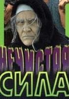 Nechistaya Sila (1989) plakat