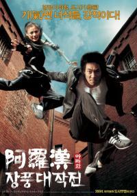 Arahan Jangpung Daejakjeon (2004) plakat