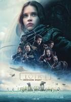 plakat - Łotr 1. Gwiezdne wojny - historie (2016)
