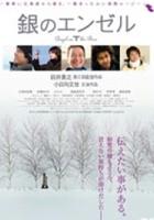 Gin no Angel (2004) plakat