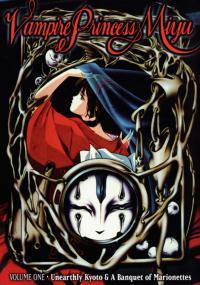 Kyūketsuhime Miyu (1988) plakat