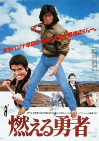 Moeru yusha (1981) plakat