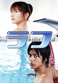 Rough (2006) plakat