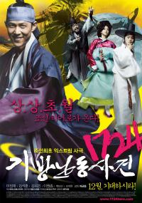1724 Kibang Nandong Sakeon (2008) plakat