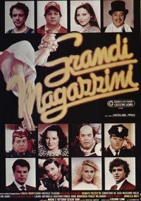 Wielkie magazyny (1986) plakat