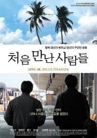Cheo-eum Man-nan Sa-lam-deul (2007) plakat