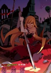 Kizumonogatari I: Tekketsu-hen (2016) plakat