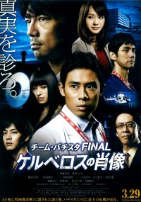 Team Batista Final: Kerberos no shôzô (2014) plakat