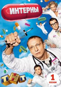 Interny (2010) plakat