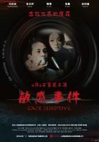 Min Gan Shi Jian