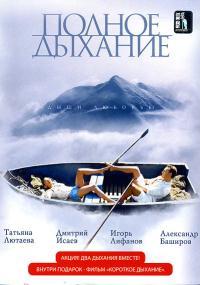 Pełen oddech (2007) plakat