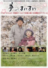 Yume no Manimani (2008) plakat