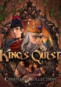 King's Quest (2015) plakat