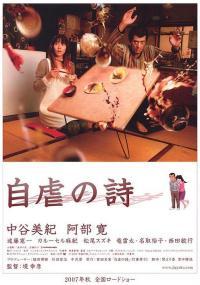 Jigyaku no Uta (2007) plakat
