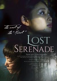 Zagubiona serenada (2016) plakat
