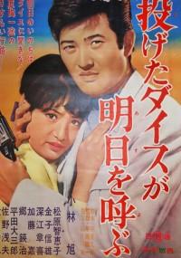 Nageta Dice ga Asu o Yobu (1965) plakat