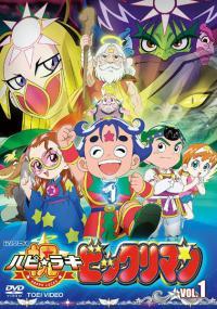 Happy Lucky Bikkuriman (2006) plakat