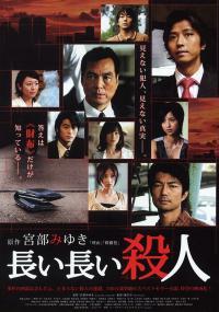 Nagai Nagai Satsujin (2007) plakat