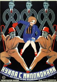 Kukla s millionami (1928) plakat