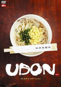 Udon (2006) plakat