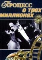 Proces o trzy miliony (1926) plakat