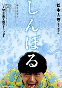 Symbol (2009) plakat