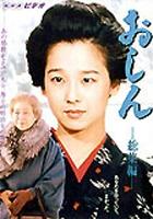 Oshin (1983) plakat