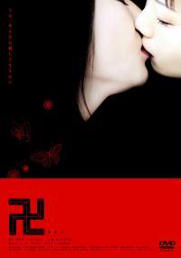 Manji (2006) plakat
