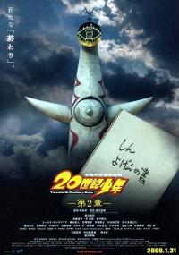 20-seiki shônen: Dai 2 shô - Saigo no kibô (2009) plakat