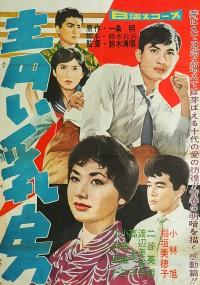 Aoi chibusa (1958) plakat