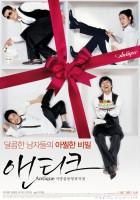 Seo-yang-gol-dong-yang-gwa-ja-jeom Aen-ti-keu
