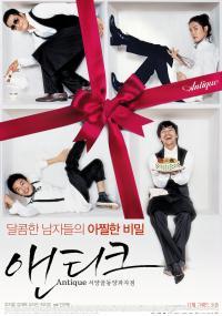 Seo-yang-gol-dong-yang-gwa-ja-jeom Aen-ti-keu (2008) plakat