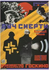 Promień śmierci (1925) plakat