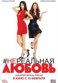 Nerealnaya lyubov (2014) plakat