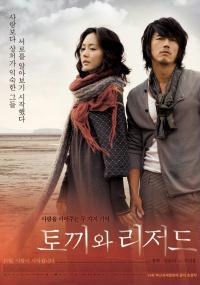 To-kki-wa Li-jeo-deu (2009) plakat