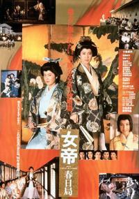 Jotei: Kasuga no tsubone (1990) plakat