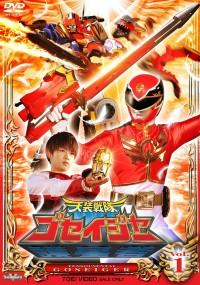 Tensô sentai Goseijâ (2010) plakat