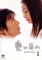 plakat - Itoshi Kimi e (2004)