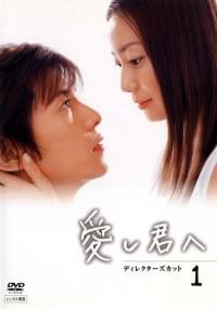 Itoshi Kimi e (2004) plakat