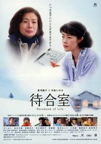 Machiaishitsu: Notebook of Life (2006) plakat