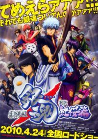 Gintama: Shinyaku Benizakura-hen (2010) plakat