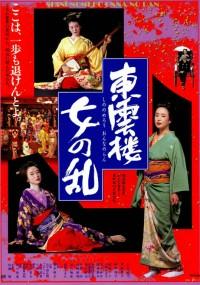 Shinonomerô onna no ran (1994) plakat