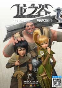Long Zhi Gu Zhi Hei Long Jue Qi