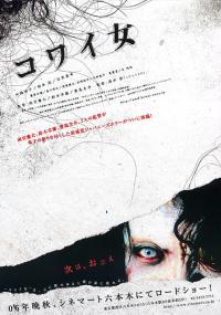 Kowai Onna (2006) plakat