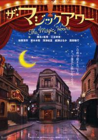 The Magic Hour (2008) plakat