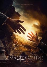Zemletryasenie (2016) plakat