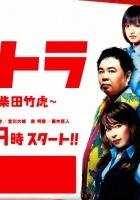 Shibatora (2008) plakat