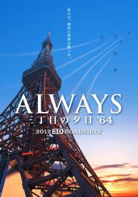Always 3 chôme no yûhi '64 (2012) plakat