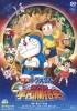 Doraemon: Shin Nobita no Uchū Kaitakushi