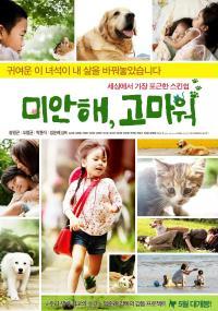Mi-han-hae, Ko-ma-weo (2011) plakat